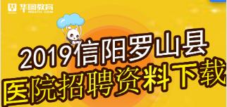2019信阳罗山医院必威体育app考前30分