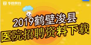 2019鹤壁浚县医院必威体育app结构化面试考前30分