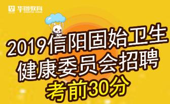 2019信阳固始县卫生健康委员会必威体育app考前30分