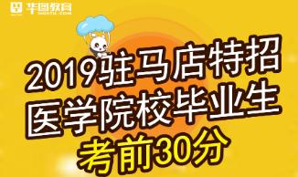 2019驻马店特招医学生考前30分