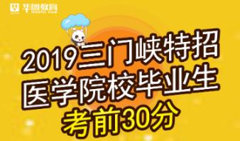 2019三门峡特招医学生考前30分