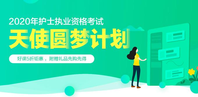 中國醫療衛生人才網_2020護士資格考試報名條件有哪些要求?