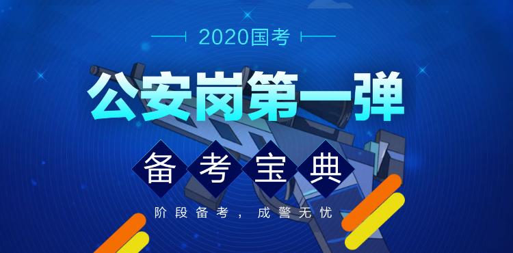 2020國考公安崗備考寶典