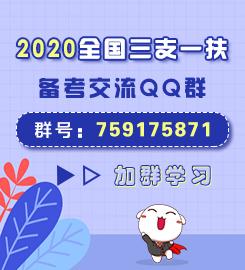 2020全国三支一扶备考交流QQ群