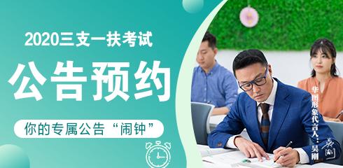 2019华图三支一扶公告预约