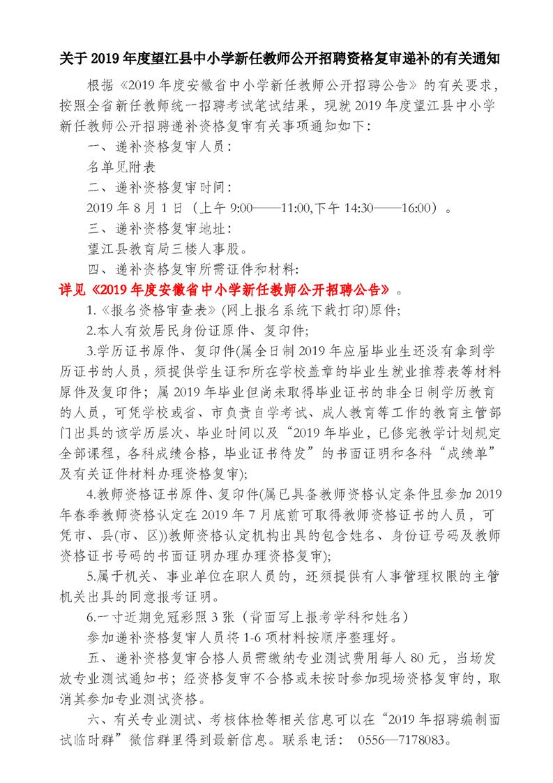 2019安庆望江县中小学教师招聘资格复审二次递补公告