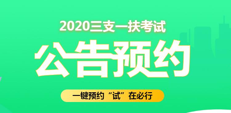 2020三支一扶公告预约