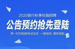 2020银行秋季校园招聘公告预约