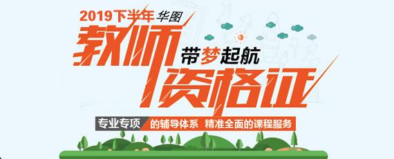 2019下半年上海教师资格证笔试培训