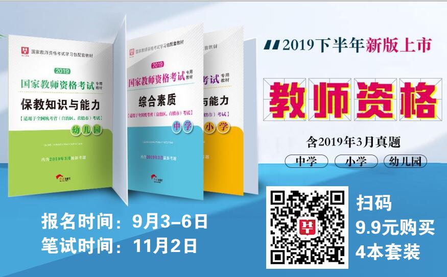 2019下半年上海教师资格笔试教材