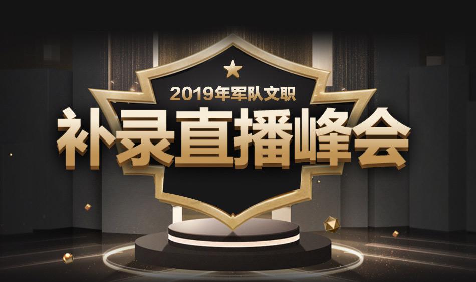 2019年上海军队文职补录直播课程