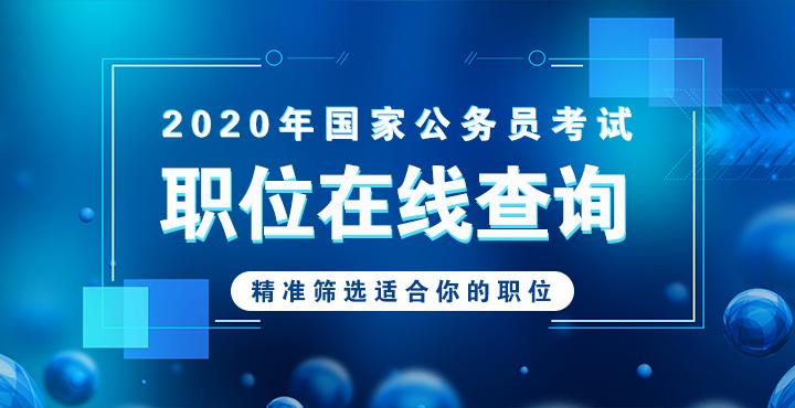 2020年国考职位库在线查询