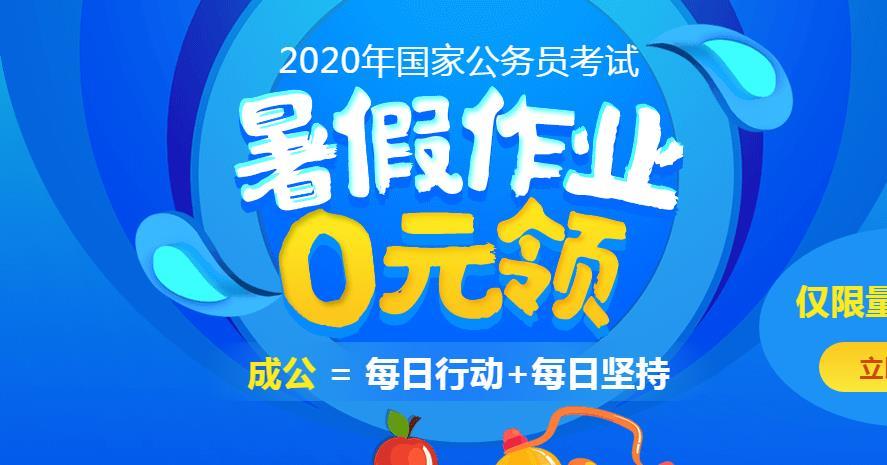 2020年暑假备国考0元抢购
