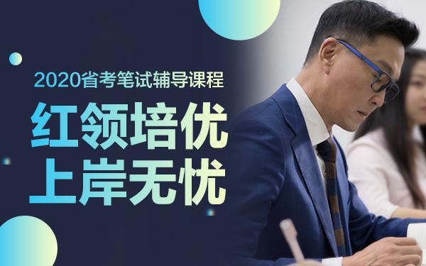 2020云南省考培训课程