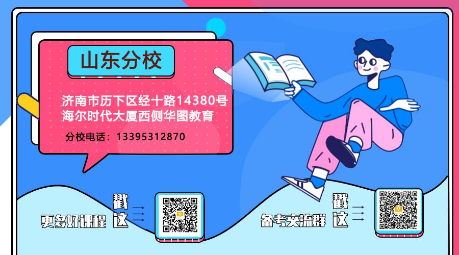 2019年浦发银行山东青岛分行招聘公告