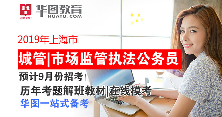 2019年上海行政执法公务员一站式备考