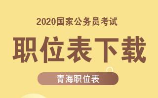 2020国家公务员考试青海职位表-职位表下载