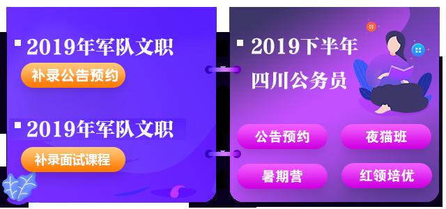 2019四川軍隊文職招錄考試