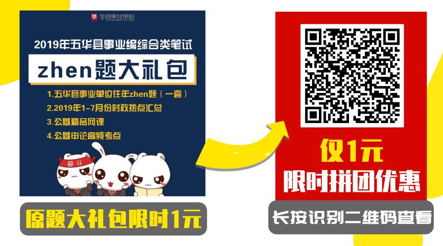 2019梅州五华县事业单位招聘笔试礼包