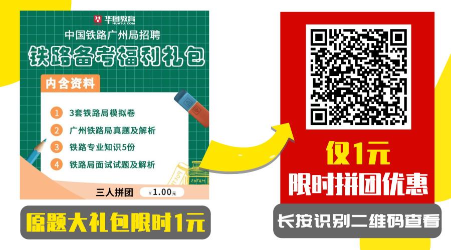 2019年中國鐵路廣州局招聘高校畢業生禮包