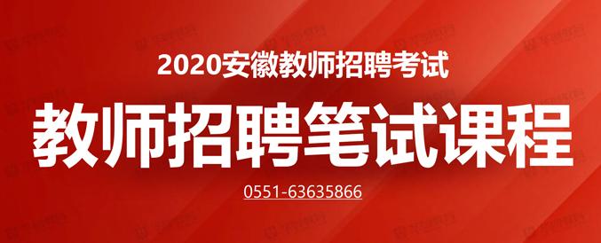 2020安徽中小学教师招聘笔试课程