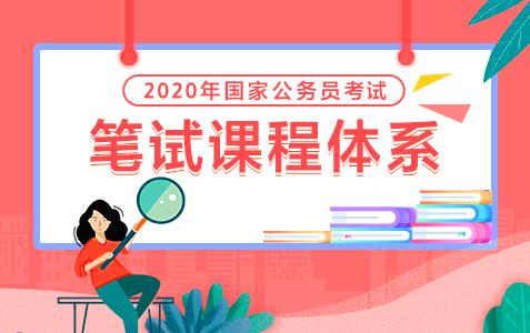 2020年国家公务员考试笔试课程体系