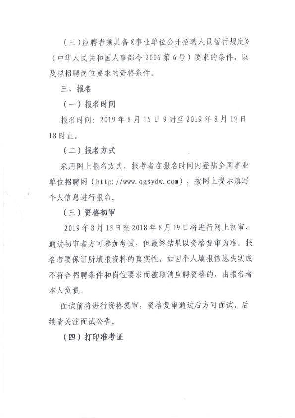 2019年广东省气象部门招聘事业单位人员32人公告(第二次)2