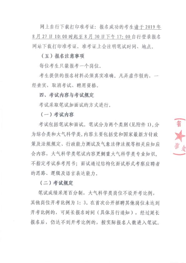 2019年广东省气象部门招聘事业单位人员32人公告(第二次)3