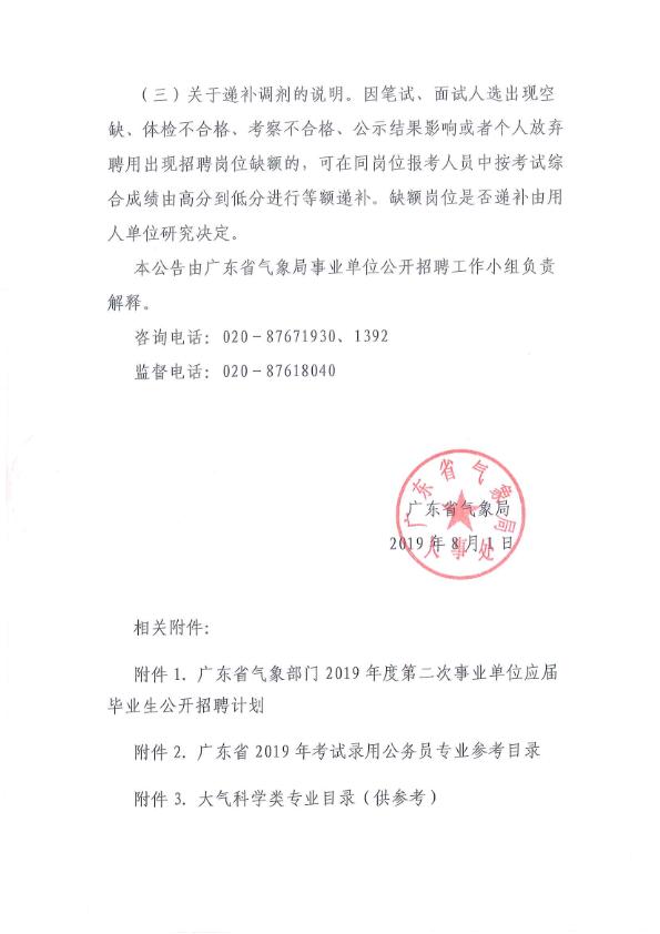 2019年广东省气象部门招聘事业单位人员32人公告(第二次)6