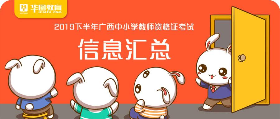 国考2019下半年广西教师资格考试公告信息汇总