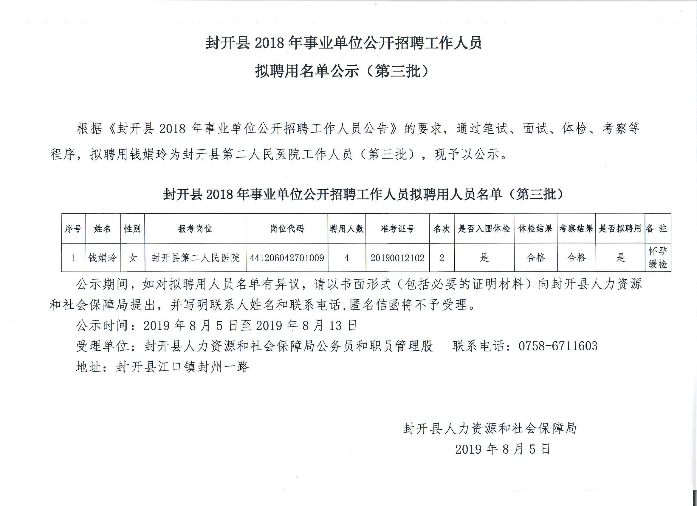 2018年肇慶市封開縣事業單位招聘工作人員擬聘公示(第三批)
