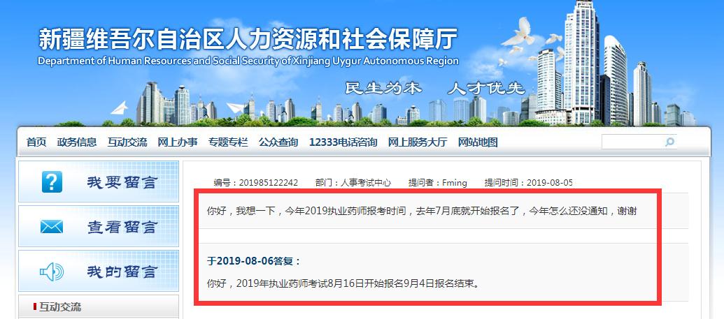 中國人事考試網入口_新疆維吾爾地區2019年執業藥師報名時間確定!