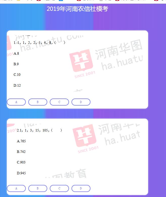 2019河南农信社考试在线模考
