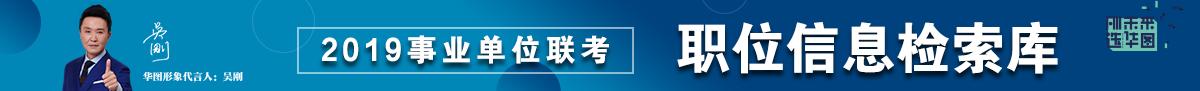 2019全国事业单位联考职位信息检索库