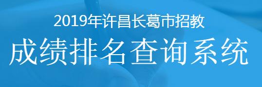 2019年许昌长葛市招教 成绩排名查询系统