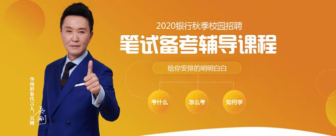 2020安徽銀行校園招聘筆試課程