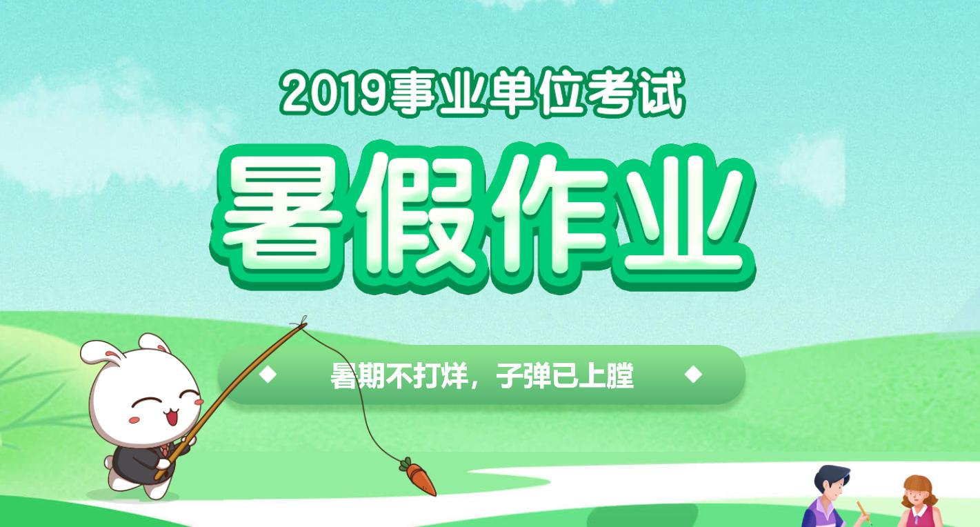 2019福建事业单位考试暑假作业