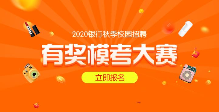 2020银行秋季校园招聘模考大赛