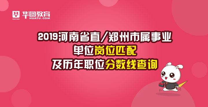 河南省直/鄭州市屬事業單位崗位匹配及歷年分數線查詢