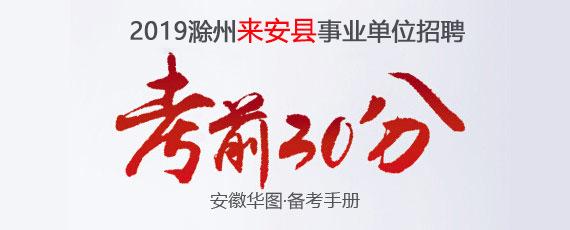 2019滁州�戆部h事�I�挝徽衅缚记�30分