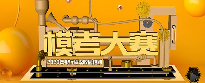 華圖金融2020年銀行秋季校園招聘考試模考大賽