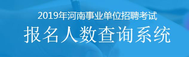 2019河南省直及郑州市直事业单位报名人数查询