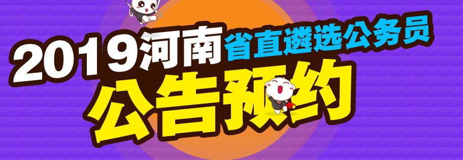 2019河南省直机关遴选公务员公告预约