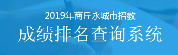 2019商丘永城招教成绩排名查询系统