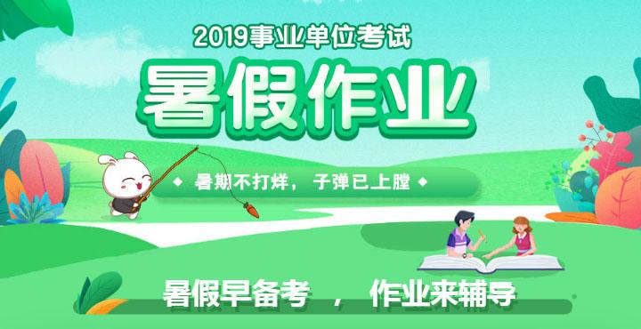四川事业单位暑假作业