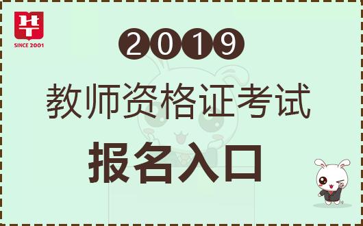 2019年下半年教师资格考试面试报名入口