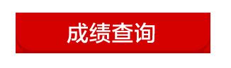 2020河北特岗教师笔试成绩查询入口7月31日开通