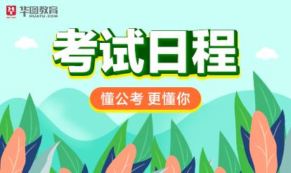 2019吉林長春事業單位招981人,9月7日筆試