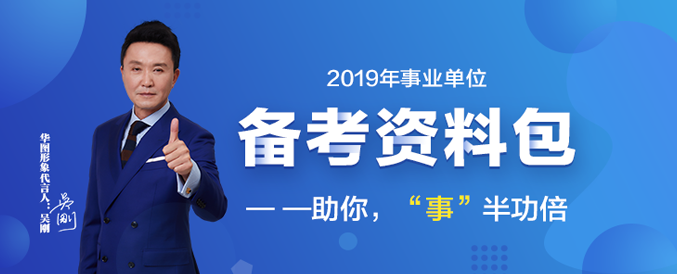 2019事业单位备考资料_事业单位真题演练_备考手