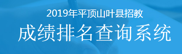 2019平�山�~�h招教�穹�� 查排名